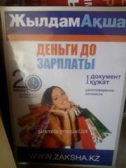 Рамка из открывающего профиля в Алматы, арт. 38223222