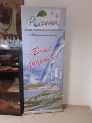 Ролап Roll Up для презентаций в Алматы, арт. 4139187