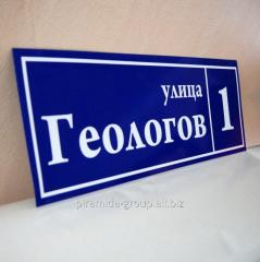 Табличка вывеска наружная реклама в Алматы, ...