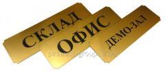 Табличка на дверь в Алматы,  арт. 5528369