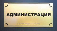 Таблички бейджи  вывески брелки  наружная реклама