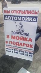Штендер с рекламой в Алматы, арт. 5522628