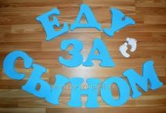 Буквы на выписку для детей в Алматы, арт. 4122206