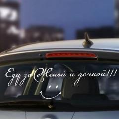 Наклейка на автотранспорт -Еду за дочкой в Алматы.
