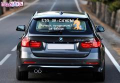 Наклейка на автотранспорт-Еду за сыном в Алматы