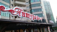 Объемные буквы в Алматы,  арт. 10810339