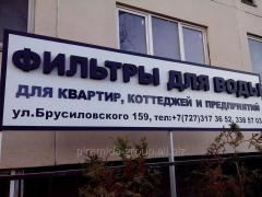 Объемные буквы в Алматы, арт. 5544408