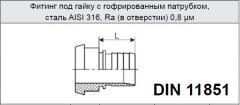 Фитинг под гайку с гофрированным патрубком, сталь AISI 316, Ra (в отверстии) 0,8 μм DIN 11851