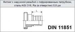 Фитинг с наружной резьбой с гофрированным патрубком, сталь AISI 316, Ra (в отверстии) 0,8 μм DIN 11851