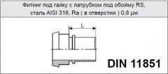 Фитинг под гайку с патрубком под обойму RS, сталь AISI 316, Ra ( в отверстии ) 0,8 μм DIN 11851