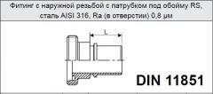 Фитинг с наружной резьбой с патрубком под обойму RS, сталь AISI 316, Ra (в отверстии) 0,8 μм DIN 11851