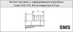 Фитинг под гайку с гофрированным патрубком, сталь AISI 316, Ra (в отверстии) 0,8 μм SMS