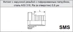Фитинг с наружной резьбой с гофрированным патрубком, сталь AISI 316, Ra (в отверстии) 0,8 μм SMS
