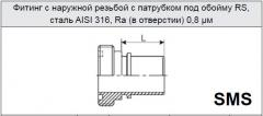 Фитинг с наружной резьбой с патрубком под обойму RS, сталь AISI 316, Ra (в отверстии) 0,8 μм SMS
