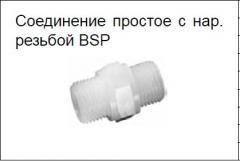 Соединение простое с нар. резьбой BSPтипа EM (серия 3F) PN 10 бар