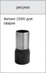Фитинг CNW для сварки