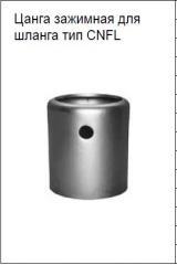 Цанга зажимная для шланга тип CNFL