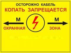 Табличка для опознавательных столбов из ПВХ