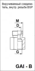 Вкручиваемый соединитель, внутр. резьба BSP GAI - B