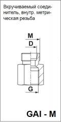 Вкручиваемый соединитель, внутр. метрическая резьба GAI - M