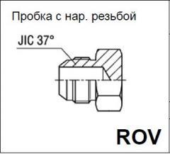 Пробка с нар. резьбой ROV JIC 37°