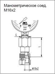 Манометрическое соед. M16x2