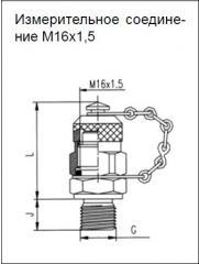 Измерительное соединение M16x1,5