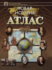 Атлас Новой Истории