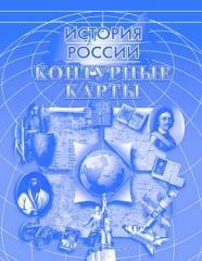 Контурные Карты История России