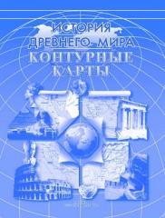 Контурные Карты История Древнего Мира