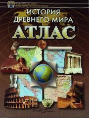 Атлас Истории Древнего Мира