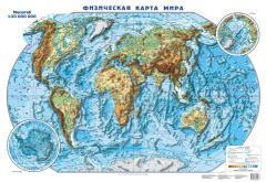 Физическая Карта Мира 84Х120 1 Лист 1:30000000