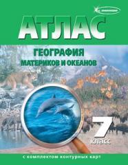 Атлас География Материков И Океанов 7 клетка К/К Традиционный Вариант