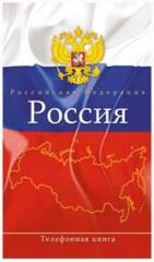 Книжка алфавитная А5 Выр. Российская Символика 80 листов лин.