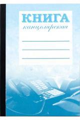 Книга Канцелярская 96л. Кл. Б/Б, обл.картон 450Гр. цветная