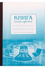 Книга Канцелярская 96л. лин. Б/Б, обл.картон 450Гр. цветная