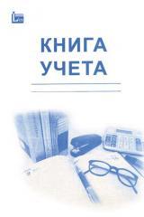 Книга учета 96л. лин. Б/Б, обл.картон