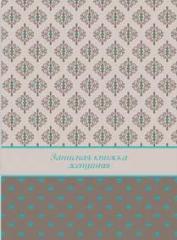 Книжка записная Женщины А6 96Л Фактура На Бежевом ( Феникс )