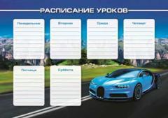 Расписание уроков A3 Высокая Скорость