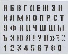 Трафарет букв и цифр пластиковый №20 240*190