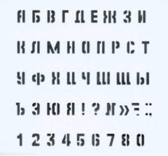 Трафарет букв и цифр пластиковый №10 14*130