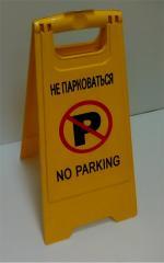 Панель напольная складная NO PARKING