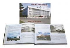 Сувенир фотоальбом Омская Область 240*170мм