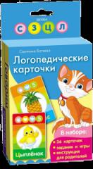 Карточки Логопедические Кошка
