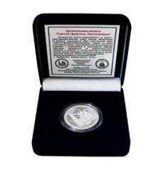 Сувенир Монета Омские Храмы 35мм в Футляре