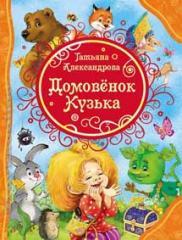 Книга Домовенок Кузька ( Росмэн )А4