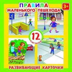 Карточки развивающие Правила Маленького Пешехода