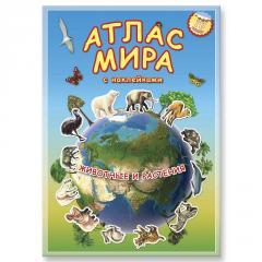 Атлас мира с наклейками Животные и Растения