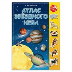Атлас с наклейками Звездное Небо А4