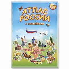 Атлас мира с наклейками Наша Родина-Россия А4